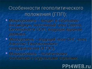 Особенности геополитического положения (ГПП): Макроуровень – входит в «большую в