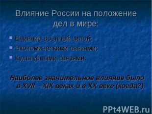 Влияние России на положение дел в мире: Влияние военной силой; Экономическими св