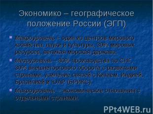 Экономико – географическое положение России (ЭГП) Макроуровень – один из центров