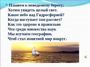 Плывем к неведомому берегу; Хотим увидеть целый свет. Какое небо над Гидросферие