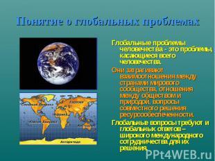Понятие о глобальных проблемах Глобальные проблемы человечества - это проблемы,