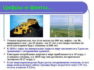 Цифры и факты… Ученые подсчитали, что угля хватит на 600 лет, нефти – на 90, при