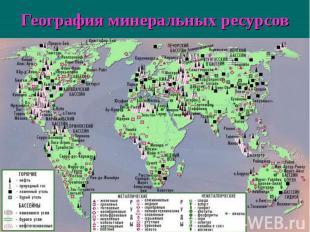 География минеральных ресурсов
