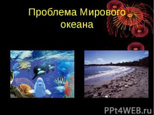 Проблема Мирового океана