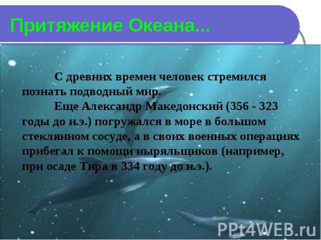 Притяжение Океана...