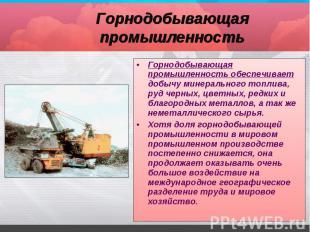 Горнодобывающая промышленность обеспечивает добычу минерального топлива, руд чер