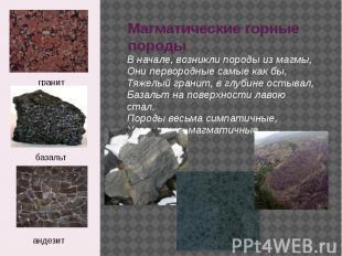 Магматические горные породы В начале, возникли породы из магмы, Они пеpвоpодные