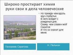 Панорама Саратова Панорама Саратова