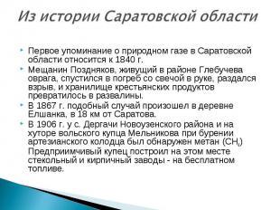 Первое упоминание о природном газе в Саратовской области относится к 1840 г. Пер