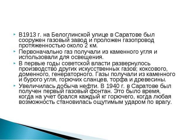 В1913 г. на Белоглинской улице в Саратове был сооружен газовый завод и проложен газопровод протяженностью около 2 км. В1913 г. на Белоглинской улице в Саратове был сооружен газовый завод и проложен газопровод протяженностью около 2 км. Первоначально…