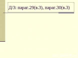 Д/З: параг.29(в.3), параг.30(в.3)