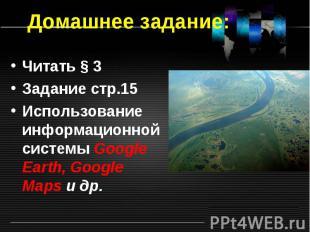 Читать § 3 Читать § 3 Задание стр.15 Использование информационной системы Google