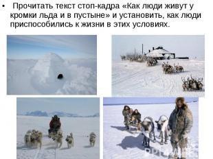 Прочитать текст стоп-кадра «Как люди живут у кромки льда и в пустыне» и ус