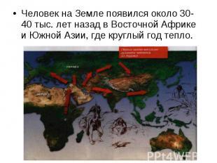 Человек на Земле появился около 30-40 тыс. лет назад в Восточной Африке и Южной
