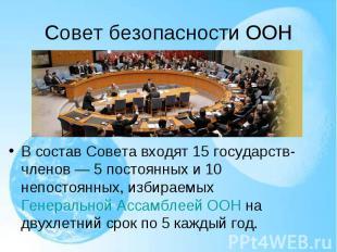 В состав Совета входят 15 государств-членов— 5 постоянных и 10 непостоянны