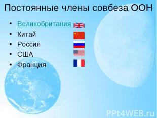 Великобритания Великобритания Китай Россия США &nb