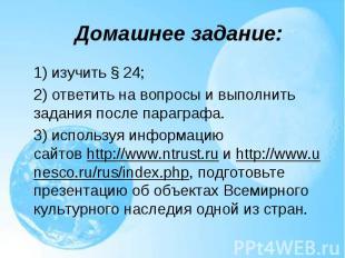 1) изучить §24; 1) изучить §24; 2) ответить на вопросы и выполнить з