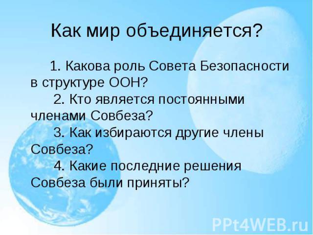1.Какова роль Совета Безопасности вструктуре ООН? 2.Кто является постоянными членами Совбеза? 3.Как избираются другие члены Совб…