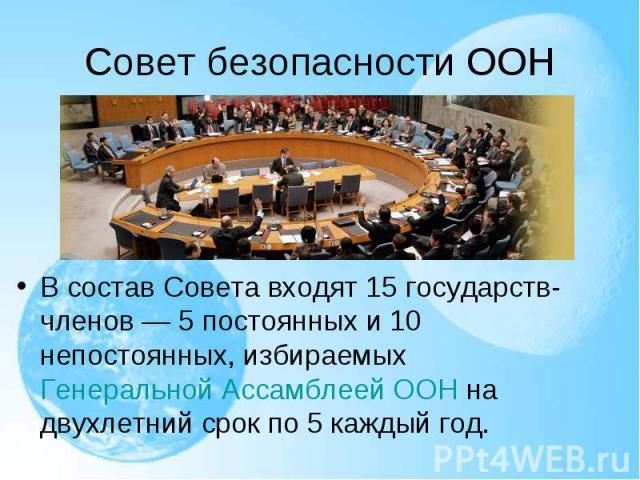 В состав Совета входят 15 государств-членов— 5 постоянных и 10 непостоянных, избираемыхГенеральной Ассамблеей ООНна двухлетний срок по 5 каждый год. В состав Совета входят 15 государств-членов— 5 постоянных и 10 непосто…