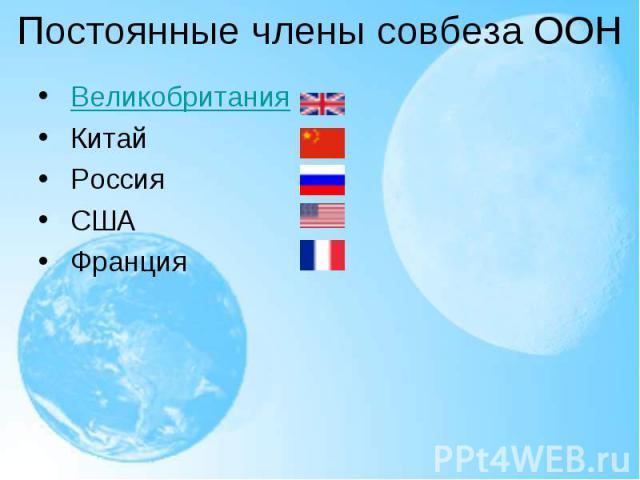 Великобритания Великобритания Китай Россия США Франция