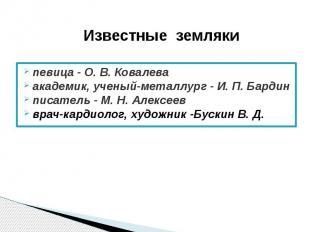 певица - О. В. Ковалева певица - О. В. Ковалева академик, ученый-металлург - И.