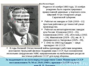 Иван Павлович Бардин
