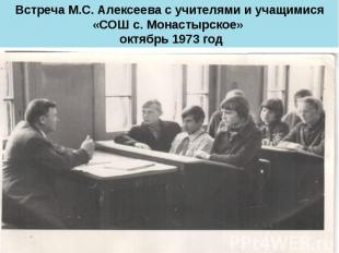 Встреча М.С. Алексеева с учителями и учащимися «СОШ с. Монастырское» октябрь 197