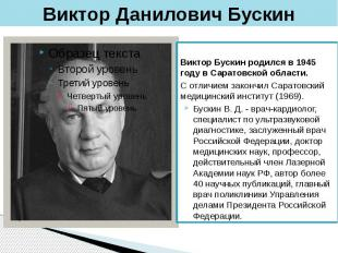 Виктор Данилович Бускин Виктор Бускин родился в 1945 году в Саратовской области.