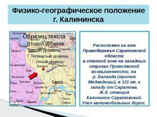 Физико-географическое положение г. Калининска Расположен на юге Правобережья Сар