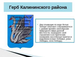 Герб Калининского района Два плывущих по воде белых лебедя означают сохранившеес