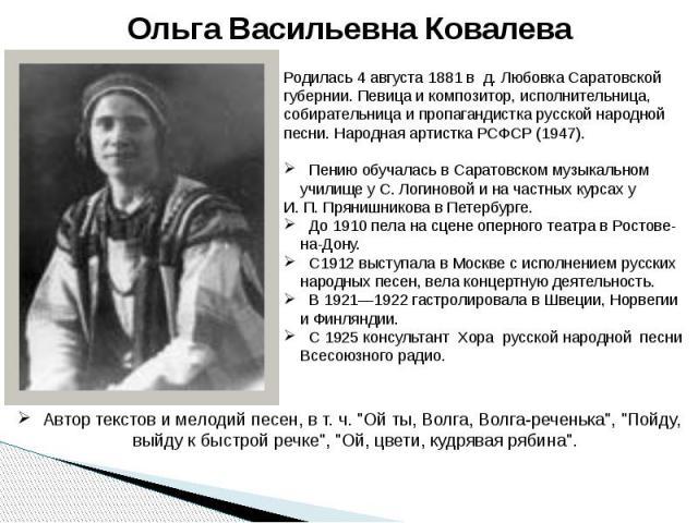 Ольга Васильевна Ковалева