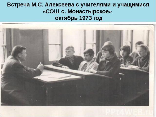Встреча М.С. Алексеева с учителями и учащимися «СОШ с. Монастырское» октябрь 1973 год