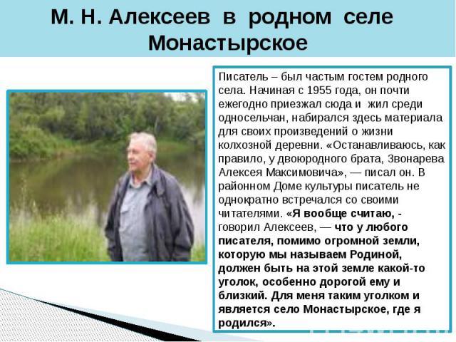 М. Н. Алексеев в родном селе Монастырское