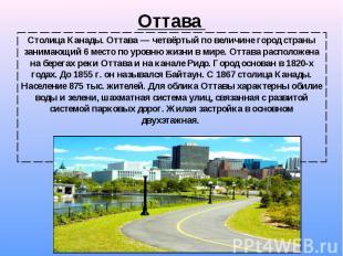 Столица Канады. Оттава— четвёртый по величине город страны занимающий 6 ме