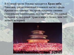 В Южной части Пекина находится Храм неба В Южной части Пекина находится Храм неб