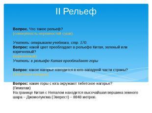 II Рельеф