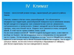 IV Климат