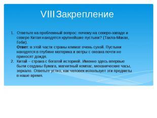 VIII Закрепление