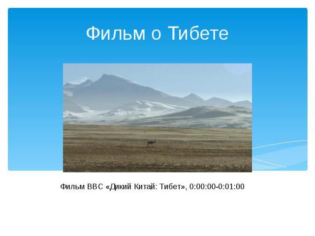 Фильм о Тибете