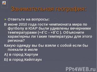 Занимательная география: Ответьте на вопросы: В июне 2010 года гости чемпионата