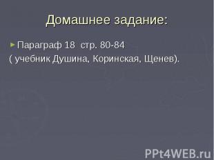 Домашнее задание: Параграф 18 стр. 80-84 ( учебник Душина, Коринская, Щенев).