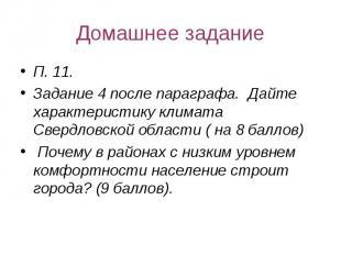 Домашнее задание П. 11. Задание 4 после параграфа. Дайте характеристику климата