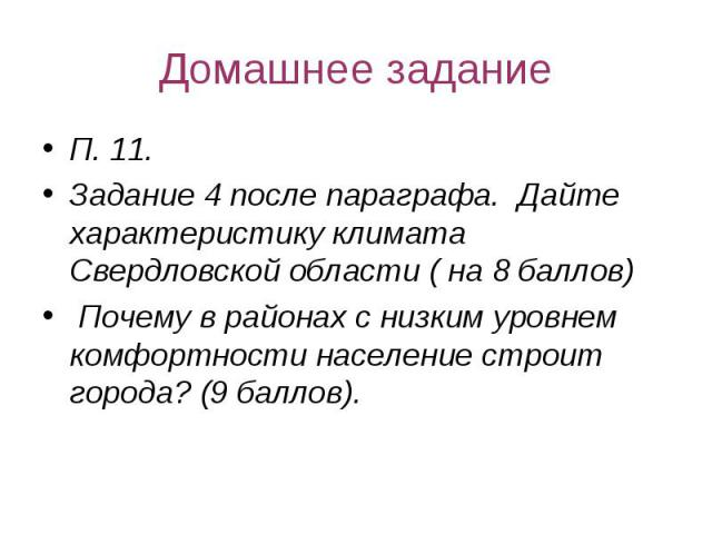 Домашнее задание П. 11. Задание 4 после параграфа. Дайте характеристику климата Свердловской области ( на 8 баллов) Почему в районах с низким уровнем комфортности население строит города? (9 баллов).