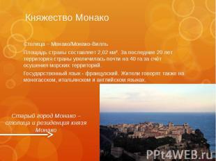 Княжество Монако Столица – Монако/Монако-Вилль Площадь страны составляет 2,02 км