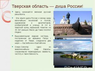 Тверская область — душа России! Здесь начинается великая русская река Волга.&nbs