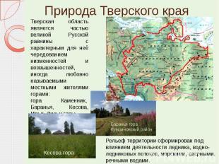 Природа Тверского края