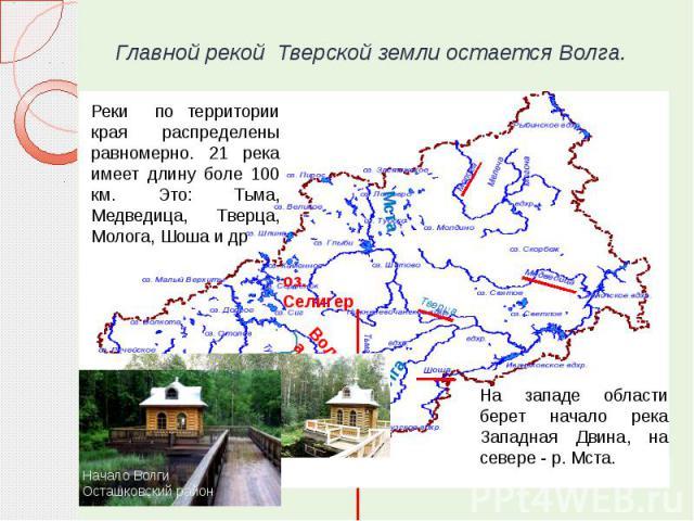 Главной рекой Тверской земли остается Волга.