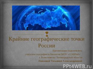 Крайние географические точки России Презентация подготовлена учителем географии