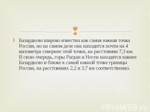 Базардюзю широко известна как самая южная точка России, но на самом деле она нах