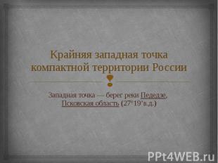 Крайняя западная точка компактной территории России Западная точка— берег